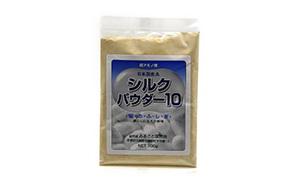 シルクパウダー10(シルク微粉末100%)(ふるさと振興会)