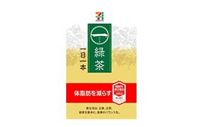 一(はじめ)緑茶 一日一本(日本コカ・コーラ)