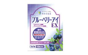 ブルーベリーアイ EX(イーエックス)(わかさ生活)