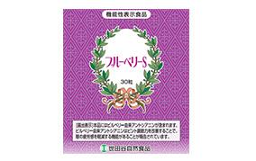 ブルーベリーS(エス)(世田谷自然食品)