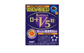 ロートV5粒(ロート製薬)