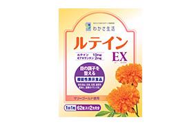 ルテイン EX(わかさ生活)