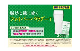 ファイバーパウダーT(東洋新薬)
