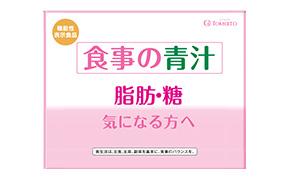 食事の青汁(銀座・トマト)