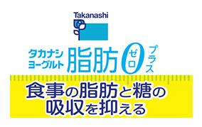 タカナシヨーグルト 脂肪ゼロプラス 100g(高梨乳業)