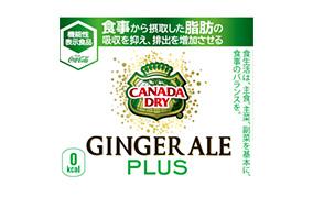 カナダドライ ジンジャーエール プラス(日本コカ・コーラ)