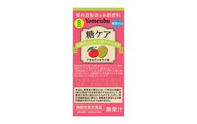 糖ケア アセロラ×キウイ味(養命酒製造)