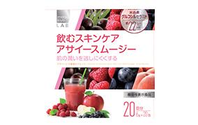 飲むスキンケアアサイースムージー(東洋新薬)