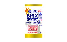 朝食BifiXのむヨーグルト(江崎グリコ)