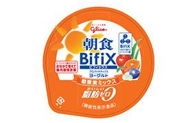 朝食BifiX(ビフィックス)ヨ-グルト朝果実ミックス(江崎グリコ)
