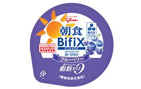 朝食BifiX(ビフィックス)ヨーグルトブルーベリー(江崎グリコ)