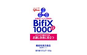 高濃度ビフィズス菌飲料BifiX(ビフィックス)1000 α(アルファ)(江崎グリコ)