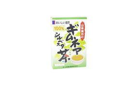 ギムネマシルベスタ茶(オリヒロ)