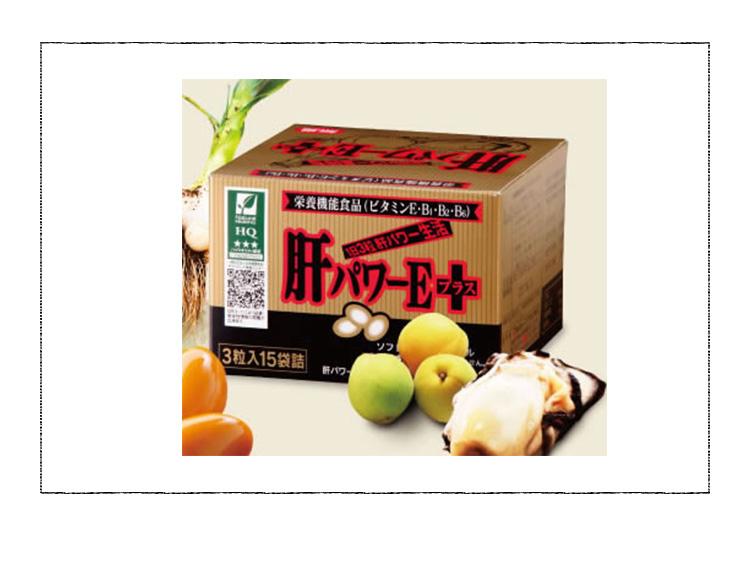 肝パワーEプラス(ステラ漢方)
