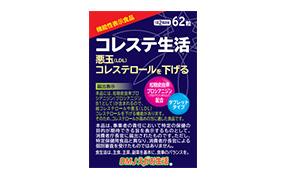 コレステ生活(全日本通販)