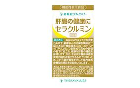肝臓の健康にセラクルミン(セラバリューズ)