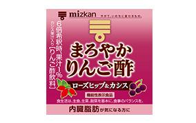 まろやかりんご酢ローズヒップ&カシス(Mizkan)