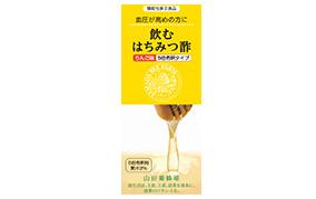 飲むはちみつ酢りんご味(山田養蜂場)