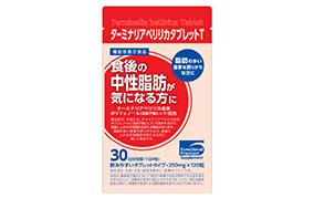 ターミナリアベリリカタブレットT(東洋新薬)