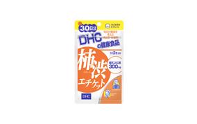 DHC 柿渋エチケット(ディーエイチシー)
