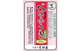 べにふうき粉末茶(荒畑園)