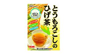とうもろこしのひげ茶(山本漢方製薬)