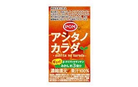 POMポン アシタノカラダ(えひめ飲料)