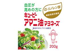キユーピーアマニ油マヨネーズ(キユーピー)