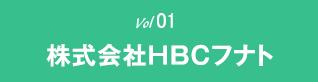 株式会社HBCフナト