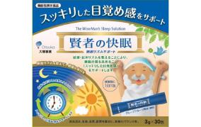 【機能性表示食品】「賢者の快眠 睡眠リズムサポート」があれば、休日明けも気分すっきり