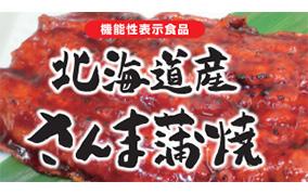 【機能性表示食品】DHA・EPA摂取は「さんま蒲焼」の缶詰も利用しよう
